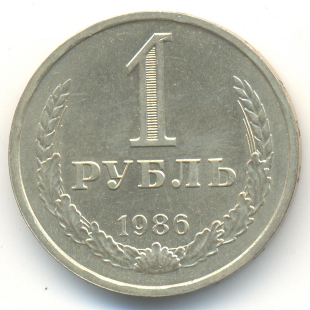 1 рубль 1986 СССР, из оборота
