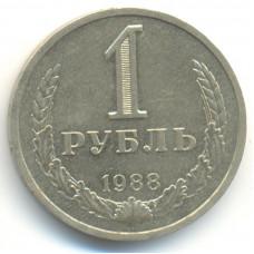 1 рубль 1988 СССР, из оборота