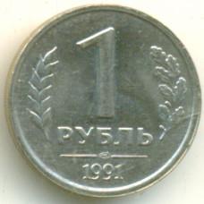 1 рубль 1991, ЛМД, ГКЧП