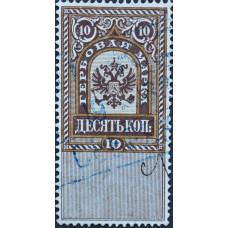 1918. Гербовая марка Царской России, 10 копеек