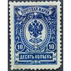 1908 -1918. Почтовая марка Царской России. Герб, 10 копеек