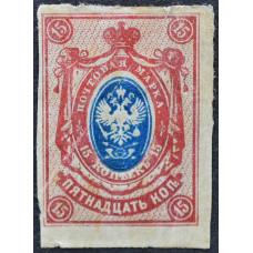 1908 -1918. Почтовая марка Царской России. Герб, 15 копеек