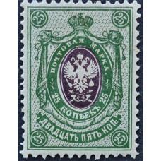 1908 -1918. Почтовая марка Царской России. Герб, 25 копеек