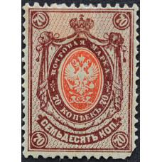 1904-1912. Почтовая марка Царской России. Герб, 70 копеек