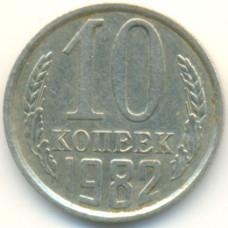 10 копеек 1982 СССР, из оборота