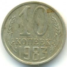 10 копеек 1983 СССР, из оборота