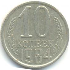 10 копеек 1984 СССР, из оборота