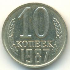 10 копеек 1987 СССР, из оборота