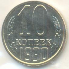 10 копеек 1990 СССР, из оборота