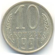 10 копеек 1991 СССР ЛМД (Буква Л), из оборота