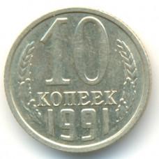 10 копеек 1991 СССР ММД (Буква М), из оборота