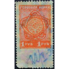 1926. Гербовая марка СССР. Герб, 1 рубль