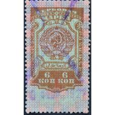 1926. Гербовая марка СССР. Герб, 6 копеек