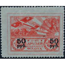 1923. Непочтовая марка СССР. Общество друзей Воздушного флота, 5 рублей с надпечаткой 50 руб