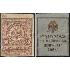 1919. Гербовая почтовая марка России - Севастополь, 50 копеек