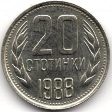 20 стотинок 1988 Болгария - 20 stotinki 1988 Bulgaria, из оборота