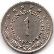 1 динар 1974 Югославия - 1 dinar 1974 Yugoslavia, из оборота