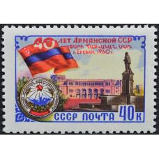 1960, ноябрь. Почтовая марка СССР. 40 лет Советской Армении, 40 копеек