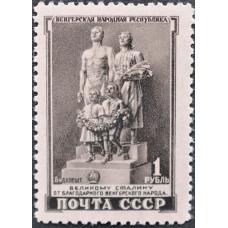 1951, июнь. Почтовая марка СССР. Венгерская Народная Республика, 1 рубль