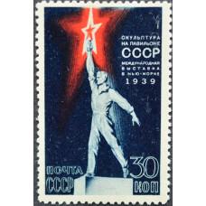 1939, май. Почтовая марка СССР. Всемирная выставка в Нью-Йорке, 30 копеек