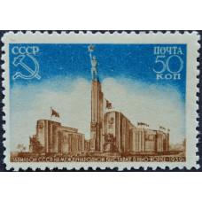 1939, май. Почтовая марка СССР. Всемирная выставка в Нью-Йорке, 50 копеек