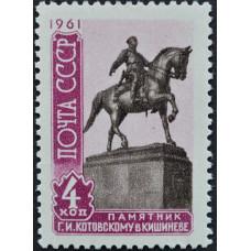 1961, март-сентябрь. Скульптурные памятники. Памятник Г.И. Котовскому, 4 копейки