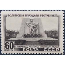 1951, январь. Почтовая марка СССР. Болгарская Народная Республика, 60 копеек