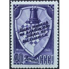 1948, ноябрь. Почтовая марка СССР. Матч-турнир на первенство мира по шахматам, 40 копеек