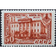 1948, ноябрь. Почтовая марка СССР. Матч-турнир на первенство мира по шахматам, 50 копеек