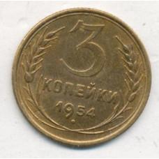 3 копейки 1954 СССР, из оборота