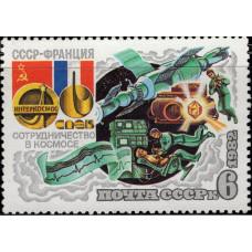 1982, июнь. Почтовая марка СССР. Советско-французский космический полет, 6 коп