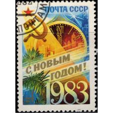 1982, декабрь. Почтовая марка СССР. С Новым Годом, 4 коп