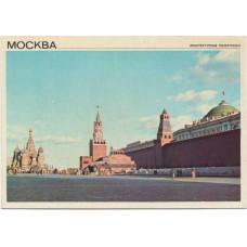 Открытка - Москва, Красная площадь. 1979 год