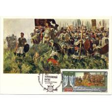 Картмаксимум - 600 лет Куликовской битве