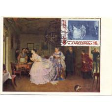 Картмаксимум - 150 лет со дня рождения художника П.А. Федотова