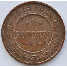 1 копейка 1915 Россия СПБ Николай II