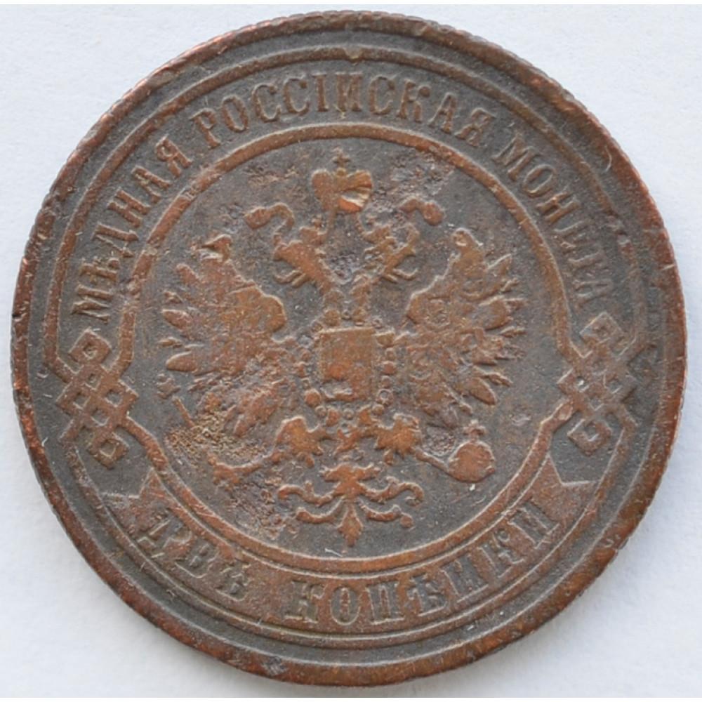 2 копейки 1868 Россия СПБ Александр II