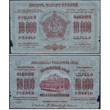 1923 год - Банкнота 10 000 рублей 1923 года - Фед. С.С.Р. Закавказья