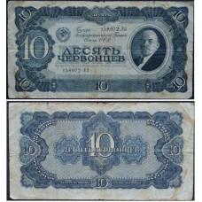 1937 год - 10 червонцев 1937 года - Билет Государственного Банка СССР