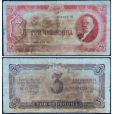 1937 год - 3 червонца 1937 года - Билет Государственного Банка СССР