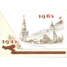 Открытка - 20 лет со дня Победы советского народа в Великой Отечественной войне