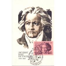 Картмаксимум - 200 лет со дня рождения Людвига ван Бетховена