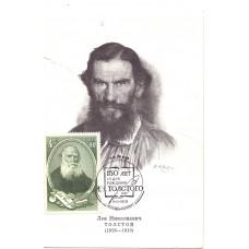 Картмаксимум - 150 лет со дня рождения Л.Н. Толстого