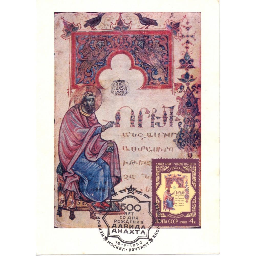 Картмаксимум - 500 лет со дня рождения Давида Анахта