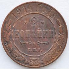 2 копейки 1914 Россия СПБ Николай II
