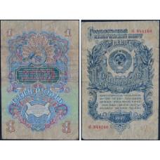 1947 год - Банкнота 1 рубль 1947 года СССР