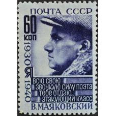 1940, июнь. Почтовая марка СССР. 10-летие со дня смерти поэта В.В. Маяковского, 60 копеек