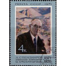 1971, июль. 100-летие со дня рождения армянского композитора А.А.Спендиарова